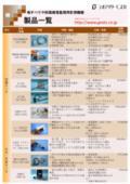 『地すべりや斜面崩落監視用計測機器』製品カタログ