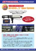 『シールド・ライナー・システム 製品資料』
