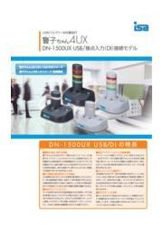 USBバスパワー対応警告灯警子ちゃん4UX 1灯3色モデル DN1500UX-1LS* 表紙画像