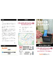 『第2回 フードテック ジャパン 東京 出展のご案内』 表紙画像