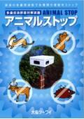 【カタログ】害獣対策に大活躍アニマルストップ