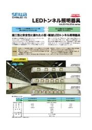 LEDトンネル照明 施工性と安全性に優れた小型・軽量LEDトンネル照明 表紙画像