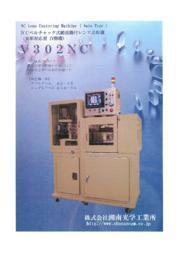 NC芯取機(自動)『V302NC』 表紙画像
