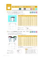 カラーパッキン付ステンレス密閉容器 【CTH-DRE/DBL/DGR】 表紙画像
