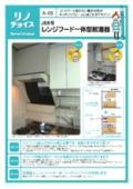 JS5号 レンジフード一体型給湯器 表紙画像