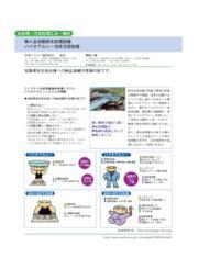 排水処理設備『バイオアルシーシステム』 表紙画像