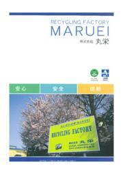 産業廃棄物処理サービス カタログ 表紙画像