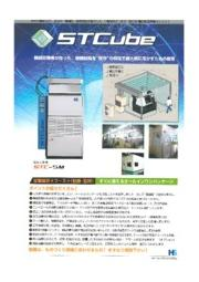 精密空調機 「STCube」 表紙画像