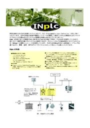 PLCコントローラ(ソフトウェアPLC)「INplc」カタログ 表紙画像