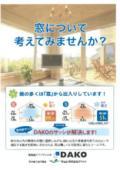 DAKO社製 樹脂/木製サッシ窓