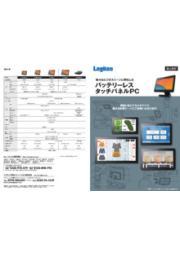 Androidバッテリーレス タッチパネルPC LT-H03シリーズ 表紙画像