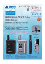 【工場見学・同時通訳】 特小ガイドシステム 送信機DJ-TX31・受信機DJ-RX31 表紙画像