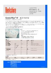 無菌性保証ワイパー Gamma Wipe 67 表紙画像