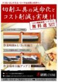 【ドリル・エンドミル・リーマ】コスト改善ハンドブック_再研磨.com