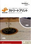 再加熱式型押しアスファルト工法 ストリートプリント 表紙画像