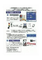 メール発報システム『ランプ監視メール・キット』 表紙画像
