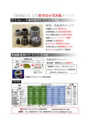 【実績紹介】金型のセラミックス化メリット 表紙画像