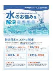 ATSS製造用水システムカタログ【製造用水の賢い利用法をご存知ですか?】 表紙画像
