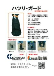 ハツリ作業時の飛散を防止!『ハツリ・ガード』 表紙画像