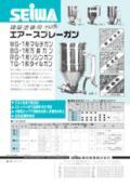 塗装機【万能ガン BG-1 】  表紙画像