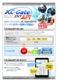 Web API『XC-Gate.ENT API』
