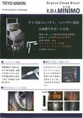 製造ライン向け異物除去ハイパワー洗浄機 E.D.I.MINIMO