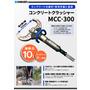 コンクリートクラッシャー『MCC-300』 表紙画像