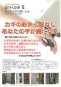 静脈認証装置『Uni-Lock II』
