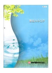 タイロン株式会社 送風器材 総合カタログ 表紙画像
