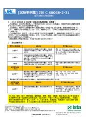 JIS C 60068-2-31 落下試験及び転倒試験 表紙画像