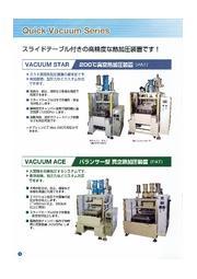 バランサー型真空熱加圧装置の製品カタログ 表紙画像