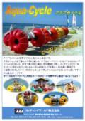 水上遊具・海上遊具『アクアサイクル』