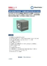 エリアセンサーカメラ『BV-C8200/C8210』 表紙画像