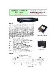 圧力基準器 マノエース LPM100 表紙画像