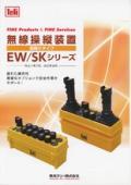 無線操縦装置 肩掛けタイプ EW/SKシリーズ