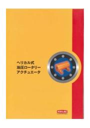 油圧ユニット『ヘリカル式油圧ロータリーアクチュエータ』 表紙画像