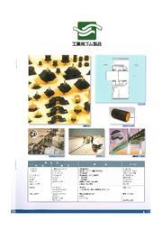 工業用ゴム製品 表紙画像