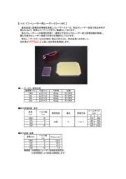 ハイパワーレーザー用 レーザーミラー 表紙画像