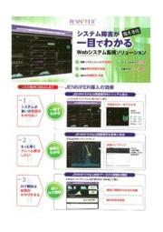 Webシステム監視ソリューション 「JENNIFER」 表紙画像