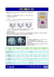株式会社エノア取扱製品カタログ 表紙画像