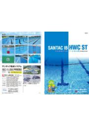プール・防火水槽『サンタックIB-HWC STシステム』 表紙画像