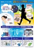 【スポーツ大会向け】臭い対策セット『守護神』