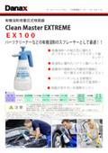 有機溶剤用蓄圧式噴霧器『EX100』/有機溶剤用スプレーボトル『EX05/EX10』