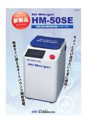 自転公転式撹拌脱泡機『ハイマージャ』HM-50SE 表紙画像
