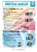 塗装ロボット用自動スプレーガン:AJシリーズ【※カタログ進呈】