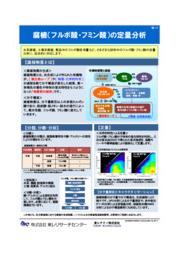 腐植(フルボ酸・フミン酸)の定量分析 表紙画像