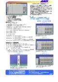 HDS600シリーズ・・・±600Vバイポーラ高速高圧アンプ 表紙画像