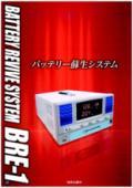 バッテリー蘇生システム『BRE-1』