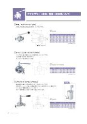 ステンレス容器用アクセサリー(流体・粉体・粒体用バルブ) 表紙画像