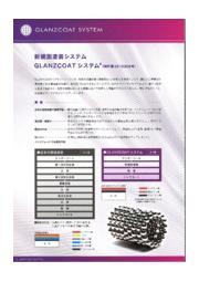 新鏡面塗装システム GLANZCAOTシステム 表紙画像